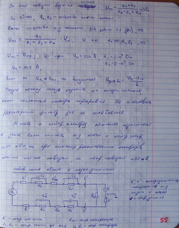 Эквивалентная схема входных цепей усилителей биопотенциалов (54.